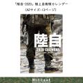 陸自-2020 陸上自衛隊カレンダー (A2サイズ-13ページ)