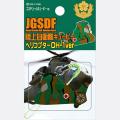 陸上自衛隊QP ヘリコプターOH-1(ブリスターパック)