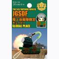 陸上自衛隊QP 10式戦車(ブリスターパック)
