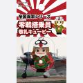 帝国海軍シリーズQP 零戦搭乗員 敬礼(ブリスターパック)