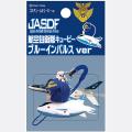 航空自衛隊QP ブルーインパルス 飛行機型(ブリスターパック)