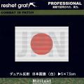 【デュアル反射】日本国旗 (白) 反射パッチ・コールサイン・日本国旗・JPN  (31)
