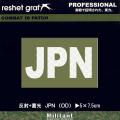 【反射+蓄光パッチ】コールサイン JPN (OD)