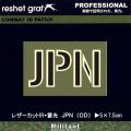 【レザーカットIR蓄光】コールサイン JPN (OD)