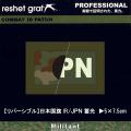 【リバーシブルパッチ】日本国旗IR/JPN蓄光