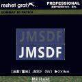 【反射/蓄光パッチ】JMSDF NVワッペン コールサイン