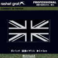 【IRパッチ】国旗 イギリス  グレー(2-10)