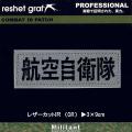 【レザーカットIR】航空自衛隊 (GR)(2-15)