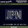 【レザーカットIR蓄光】コールサイン JPN (NV) (2-16)
