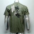 防人魂 Tシャツ