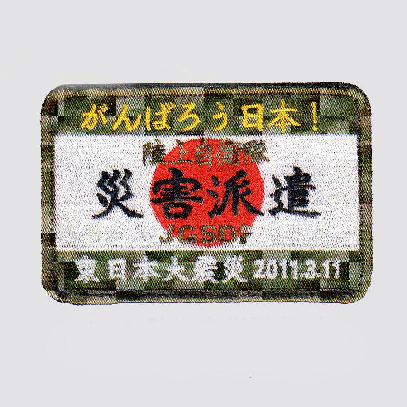 陸上自衛隊災害派遣パッチ(角型)