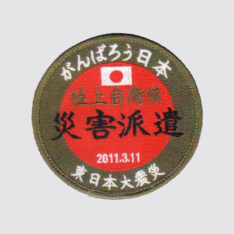 陸上自衛隊災害派遣パッチ(丸型)
