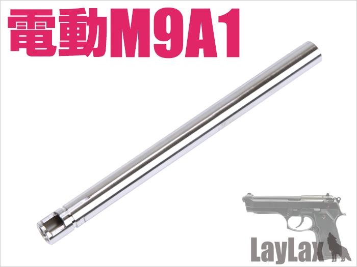 ライラクス マルイ 電動M9A1 ハンドガンバレル
