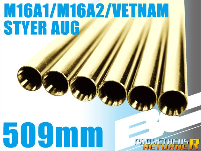 ライラクス PROMETHEUS BCブライトバレル 【509mm】 M16A1/A2/VN/ステアーAUG用  エアガン エアーガン
