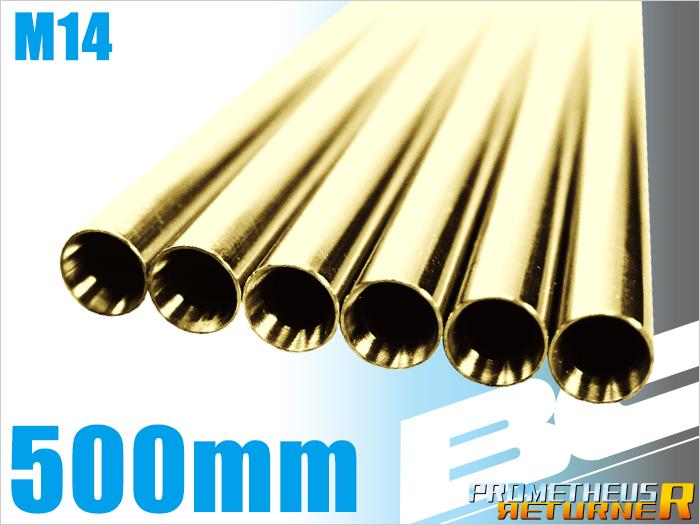 ライラクス PROMETHEUS BCブライトバレル 【500mm】M14専用  エアガン エアーガン