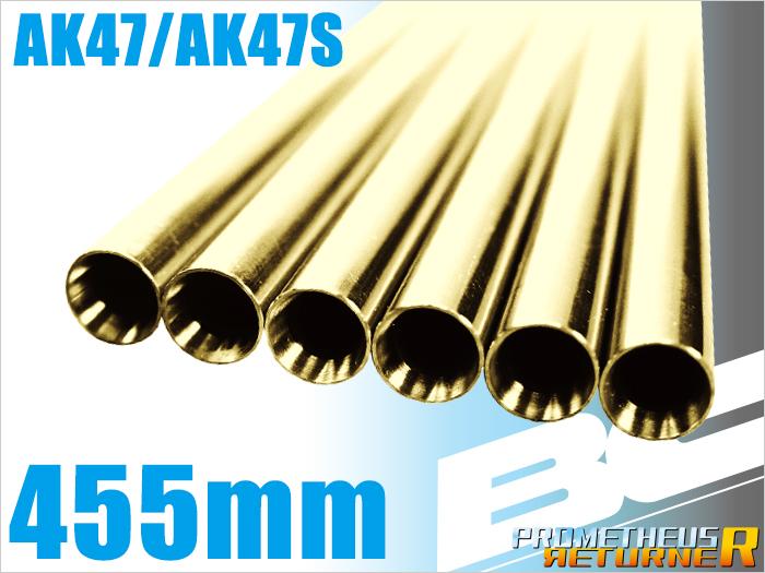 ライラクス PROMETHEUS BCブライトバレル 【455mm】AK47/AK47S用  エアガン エアーガン