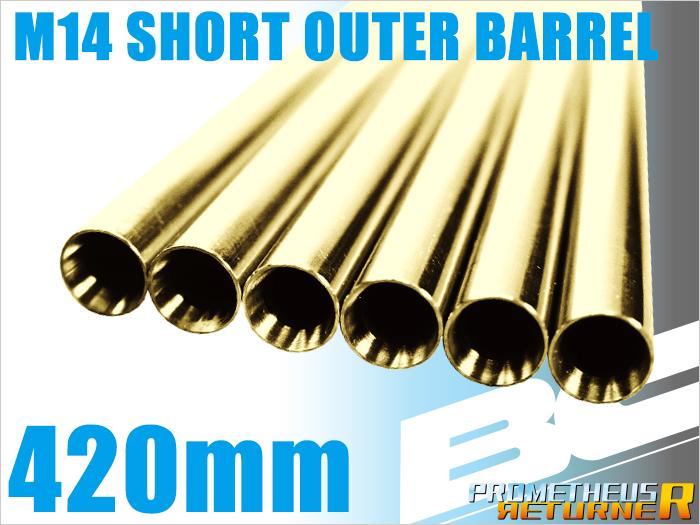 ライラクス PROMETHEUS BCブライトバレル 【420mm】 M14専用ショート/ソーコム エアガン エアーガン
