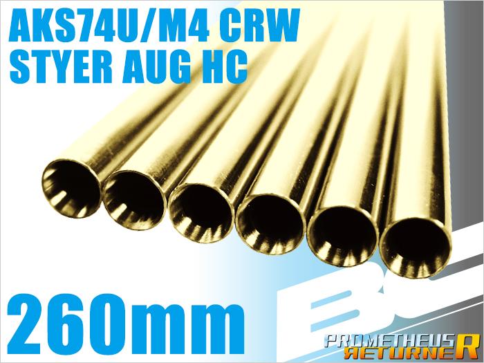 ライラクス PROMETHEUS BCブライトバレル【260mm】AKS74U/M4 CRW/STYER HC用 エアガン エアーガン