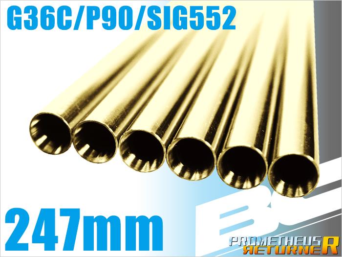 ライラクス PROMETHEUS BCブライトバレル【247mm】G36C/P90/SIG552用 エアガン エアーガン