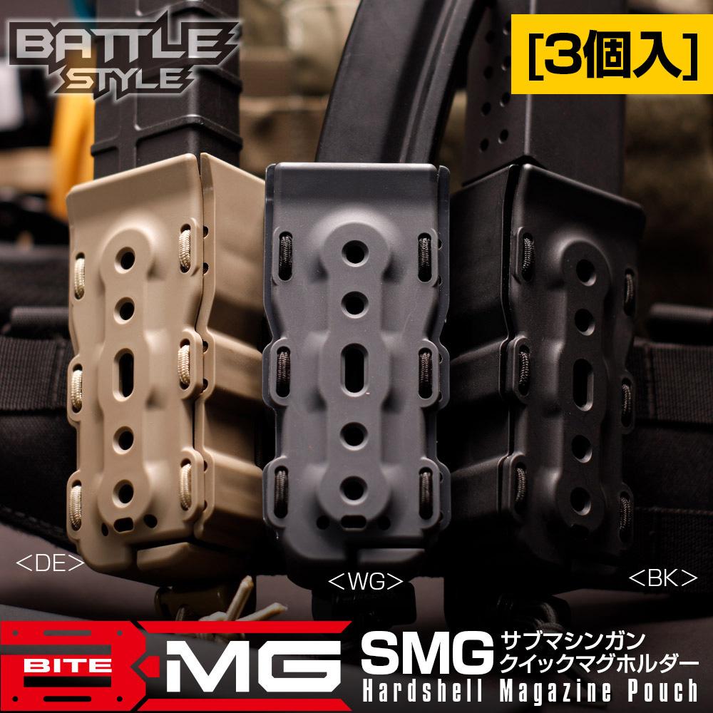 ライラクス Battle Style BITE-MG(バイトマグ) SMG サブマシンガン用 クイックマグホルダー[3個入] BK エアガン エアーガン