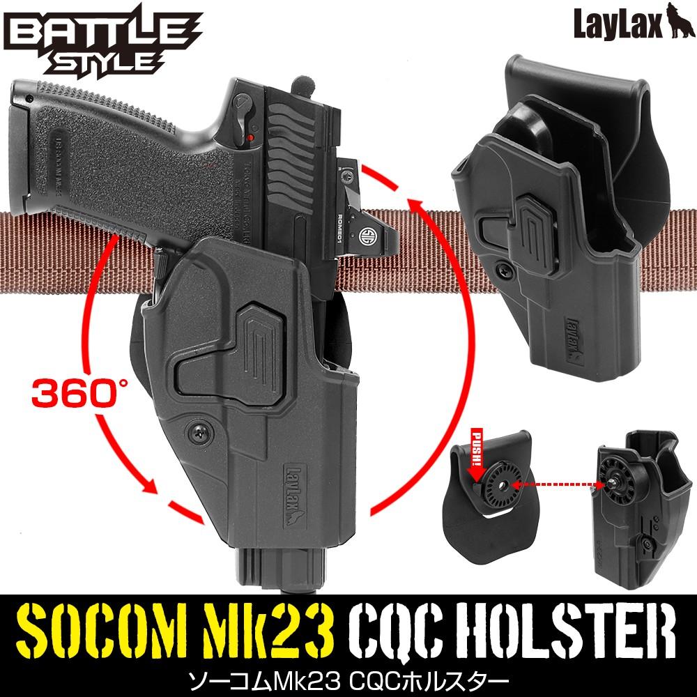 ライラクス Battle Style バトルスタイル SOCOM Mk23(ソーコム)対応 CQCホルスター 【BK/右用】 エアガン エアーガン