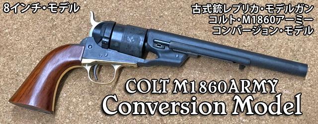 ハートフォード M1860