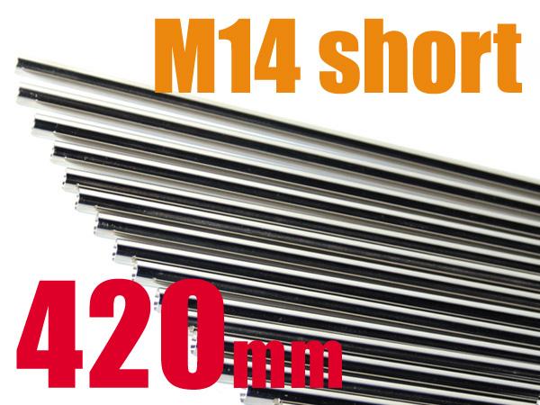 ライラクス EGバレル 420mm