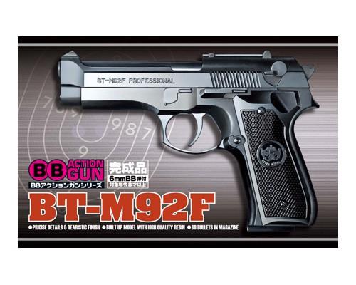 アオシマ BBアクションガンBT-M92F