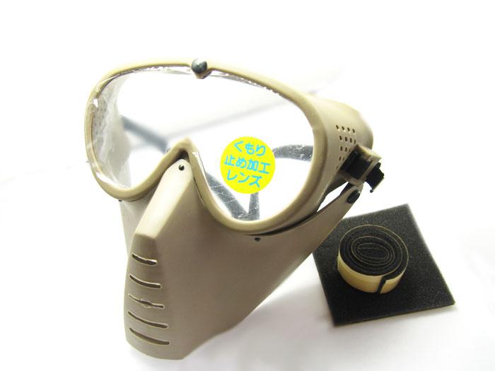 サンセイ GA-5Tサバイバルゲーム用 マスク&ゴーグル 曇り止め加工レンズ TAN  エアガン エアーガン
