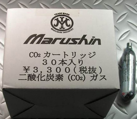 マルシン CO2ガスガン用 CO2カートリッジ