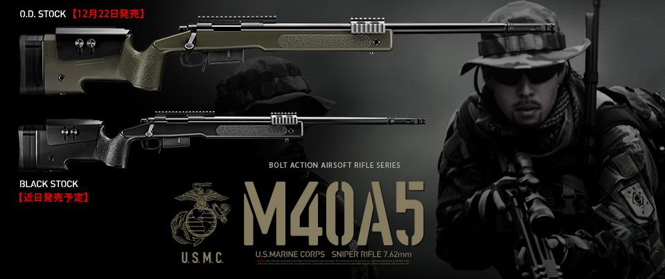 東京マルイ M40A5 O.D.ストック