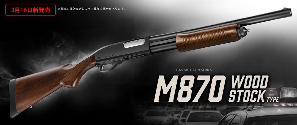 東京マルイ M870 ウッドストック