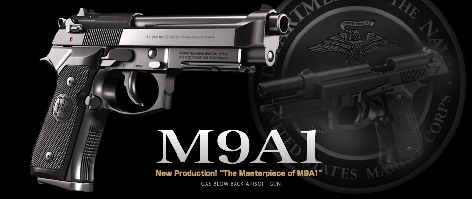 東京マルイ ガスブローバック M9A1
