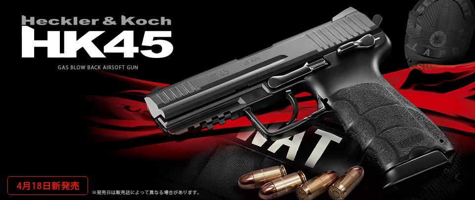 東京マルイ ガスブローバック HK45