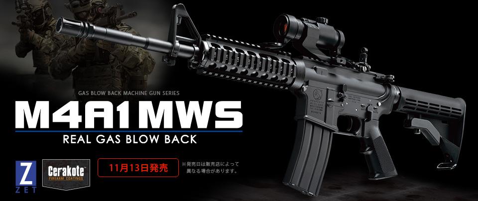 東京マルイ M4A1 MWS