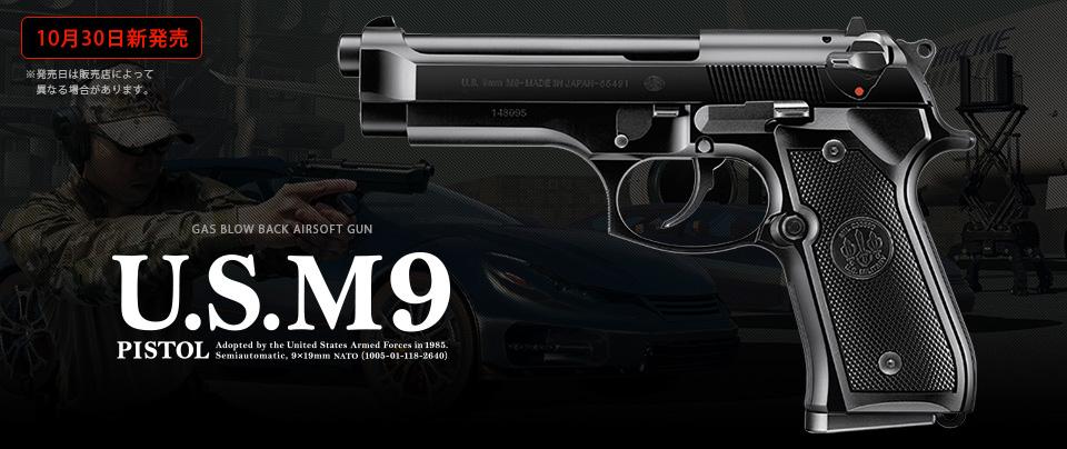U.S. M9ピストル