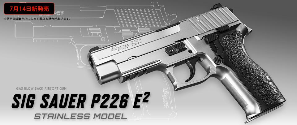 東京マルイ シグ ザウエル P226 E2 ステンレス