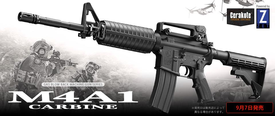 東京マルイ ガスブローバック マシンガン M4A1 カービン エアガン エアーガン ガスガン