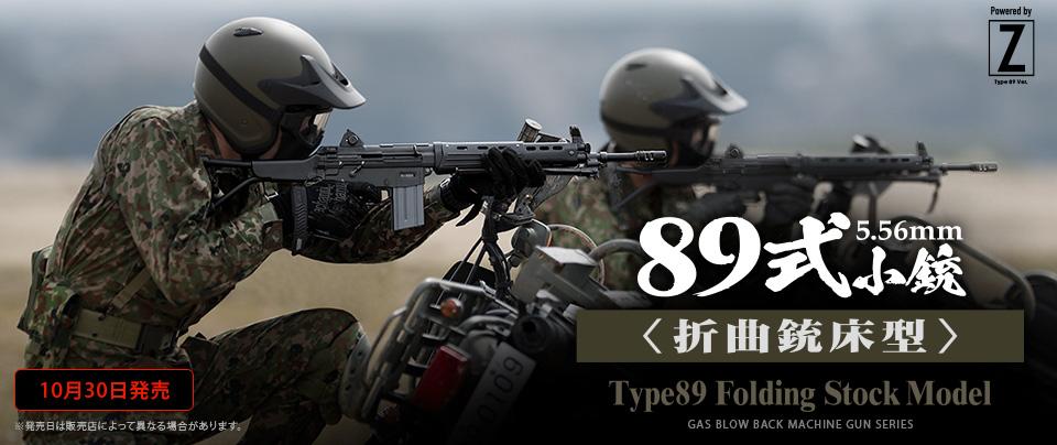 東京マルイ ガスブローバック 89式