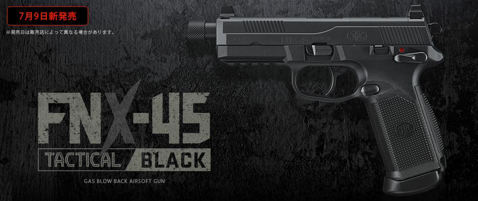 東京マルイ ガスブローバック FNX-45タクティカル ブラック