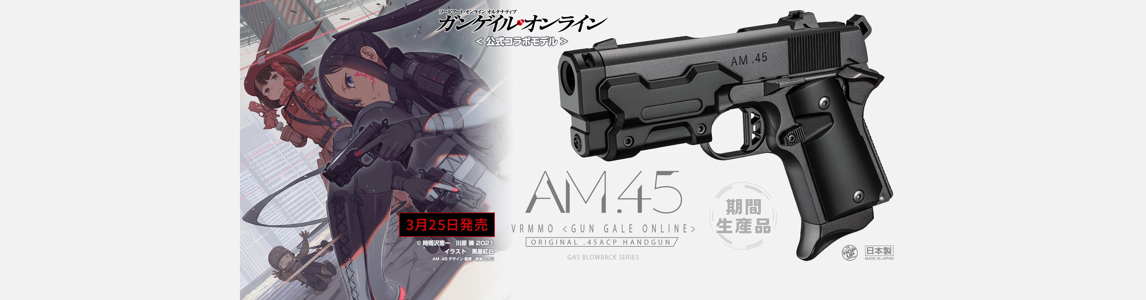 東京マルイ AM .45