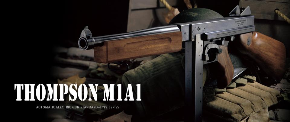 電動ガン トンプソン M1A1