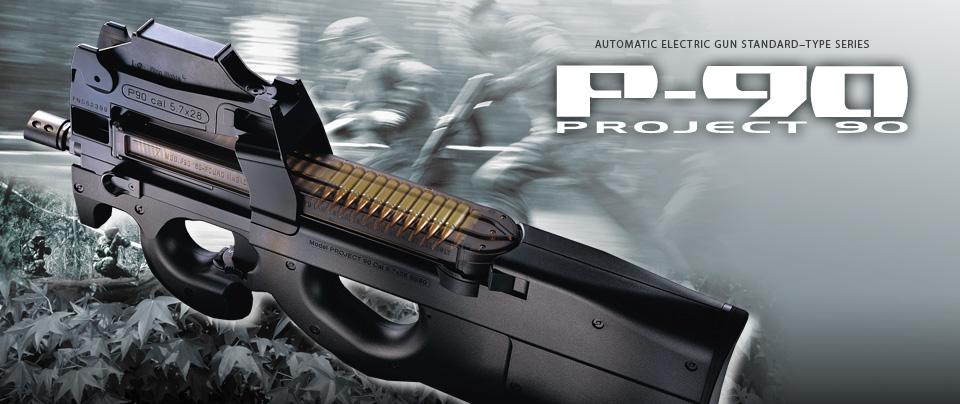東京マルイ P-90
