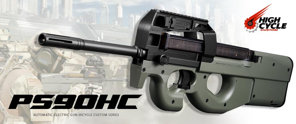 東京マルイ PS90 HC