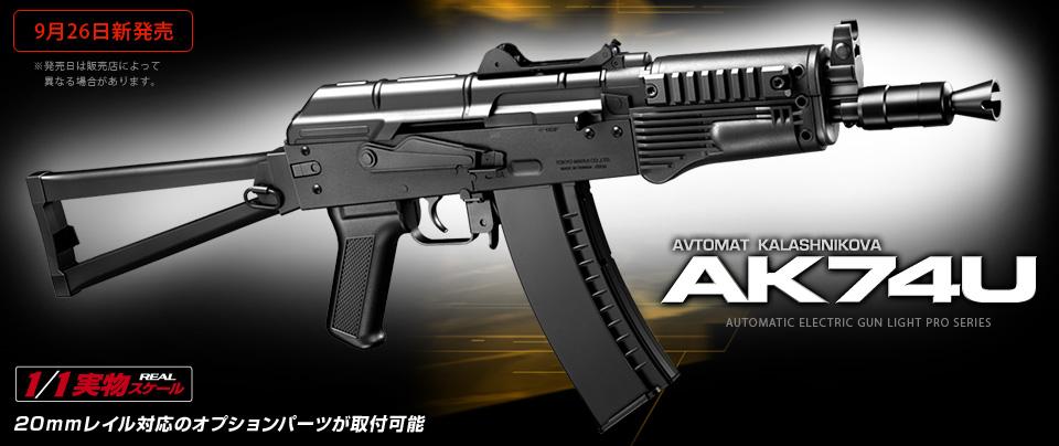 東京マルイ LIGHT PRO AK74U