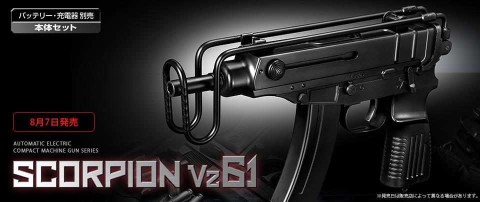 スコーピオン Vz.61(本体セット)