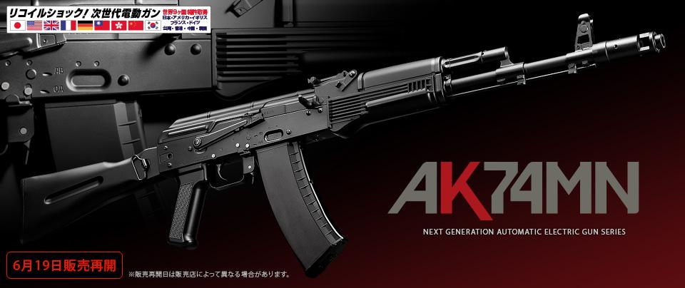 東京マルイ AK74MN