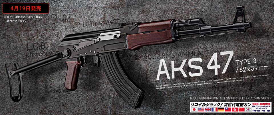 東京マルイ 次世代 AKS47