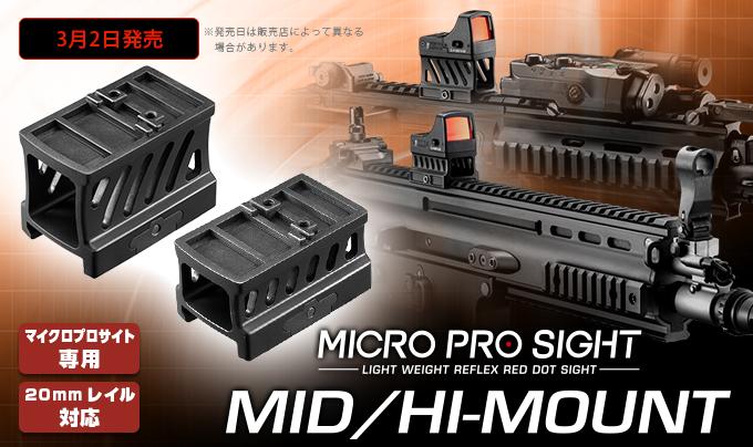 東京マルイ マイクロプロサイト用 ミドル/ハイマウント