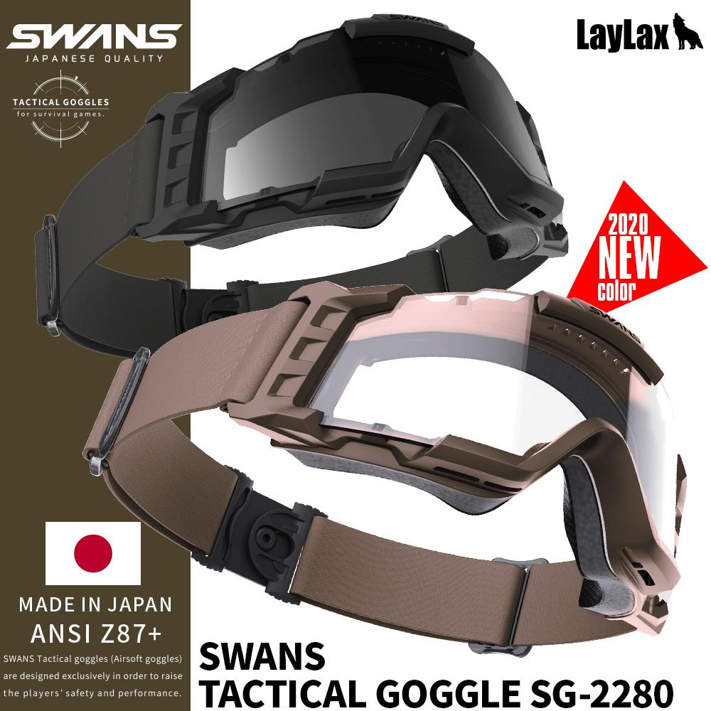 ライラクス SWANS(スワンズ) タクティカルゴーグル SG-2280 【タン・クリア】 エアガン エアーガン